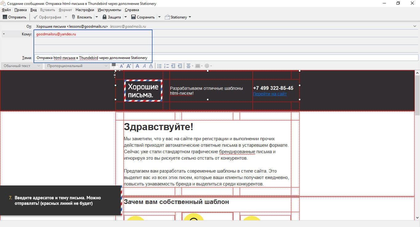 Редактирование html письма в Thunderbird