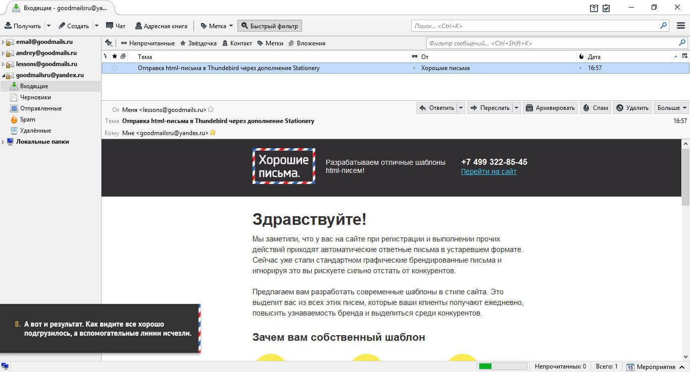 Шаблон html письма в Thunderbird