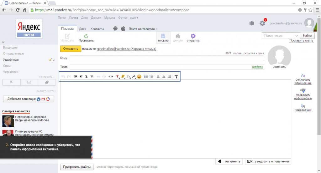 Как отправить html-письмо через Яндекс почту Хорошие письма