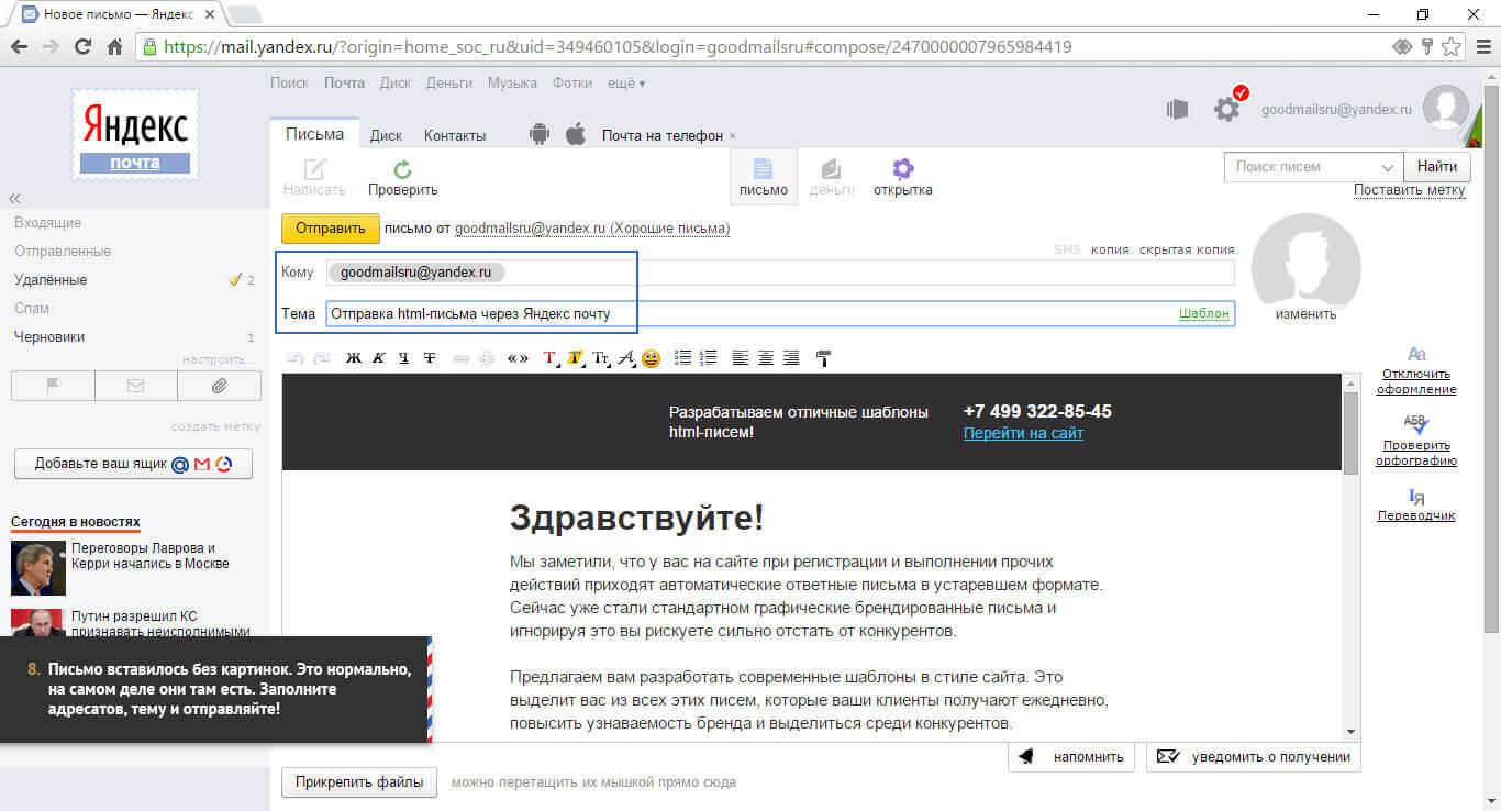 Отправка шаблона html письма в яндекс почте