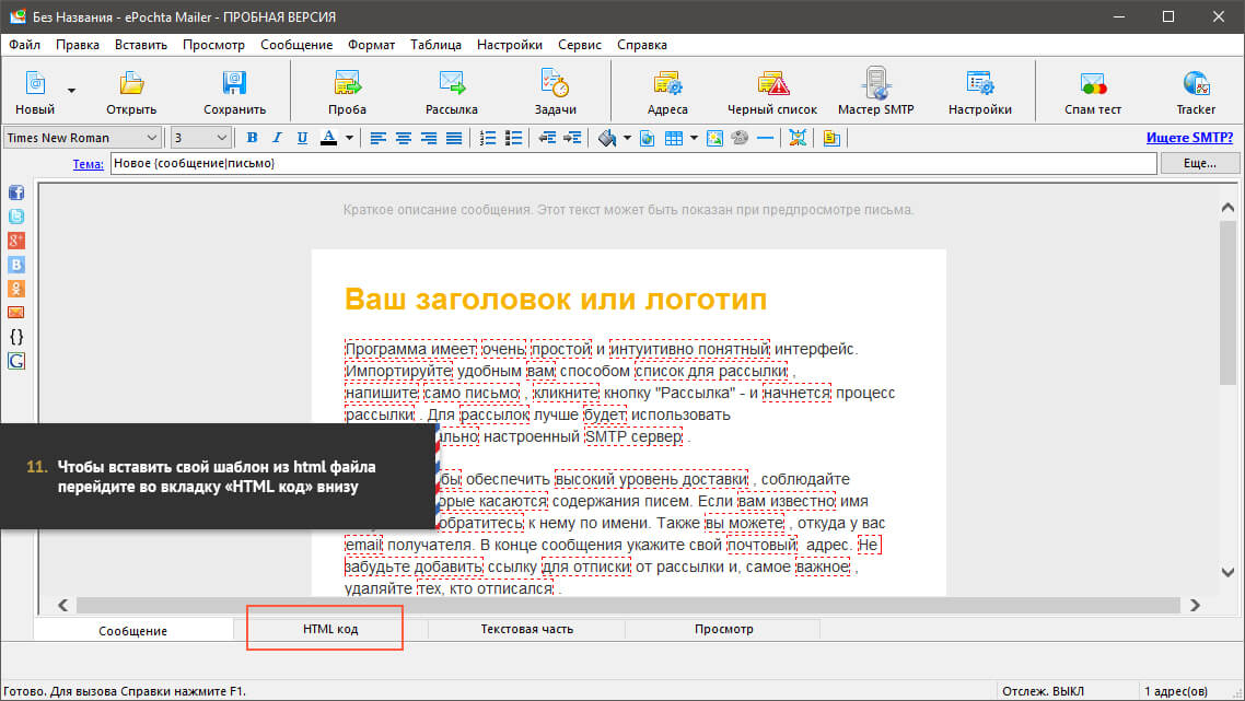 Как из html сделать email