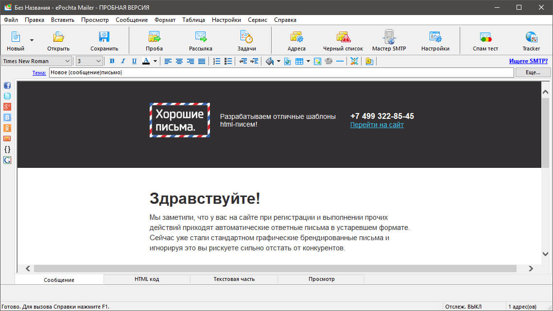 email рассылка ePochta mailer