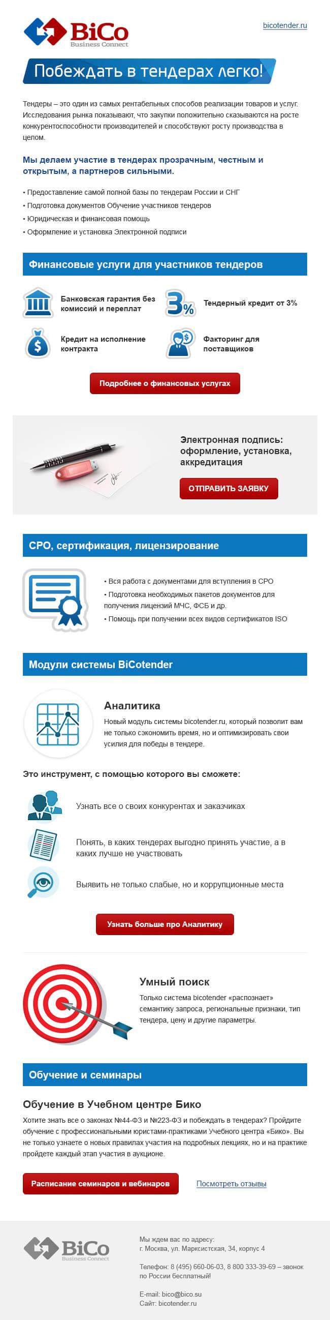 """Предложение сотрудничества от компании """"BiCo"""""""