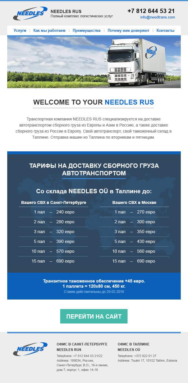 """Прайс лист для компании """"Needles"""""""