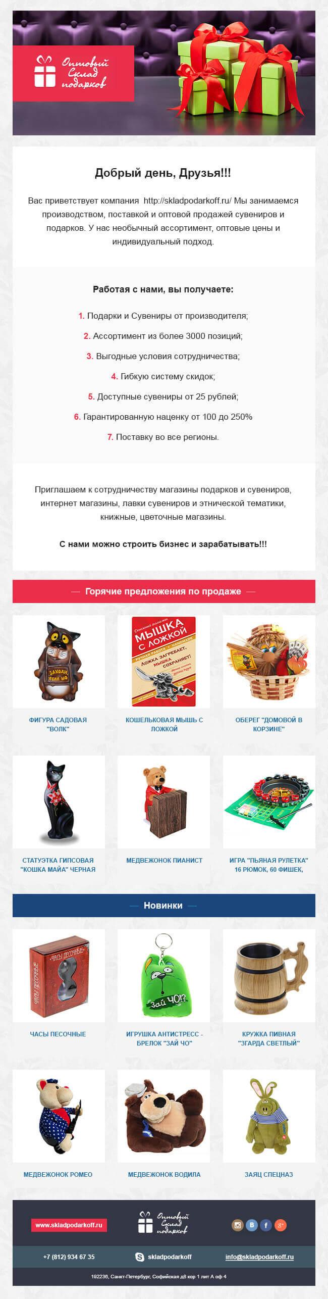 """Предложения сотрудничества для компании """"Оптовый склад подарков"""""""