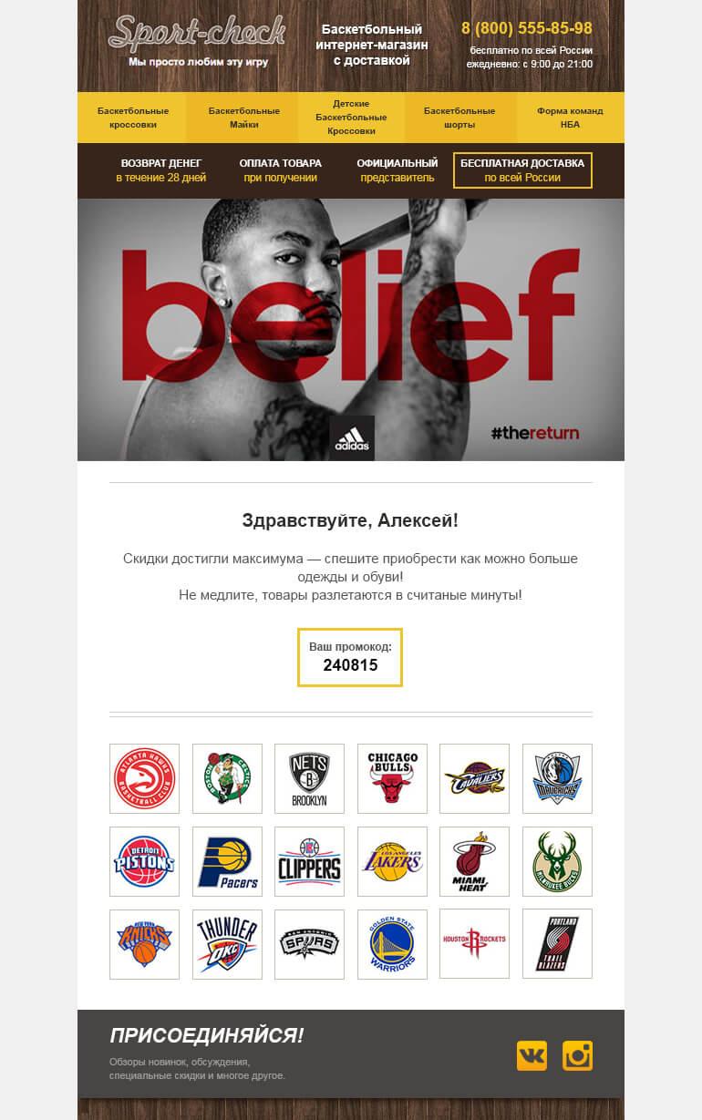 Промо письмо для магазина SportCheck