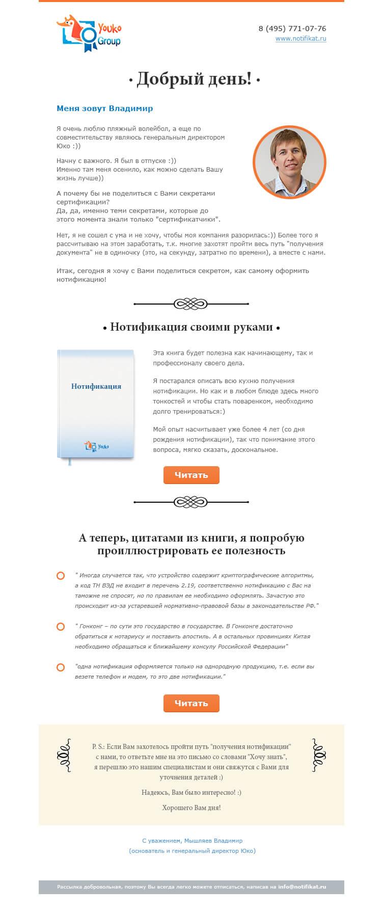 """Промо письма о книге """"Нотификация своими руками"""" от Youko"""