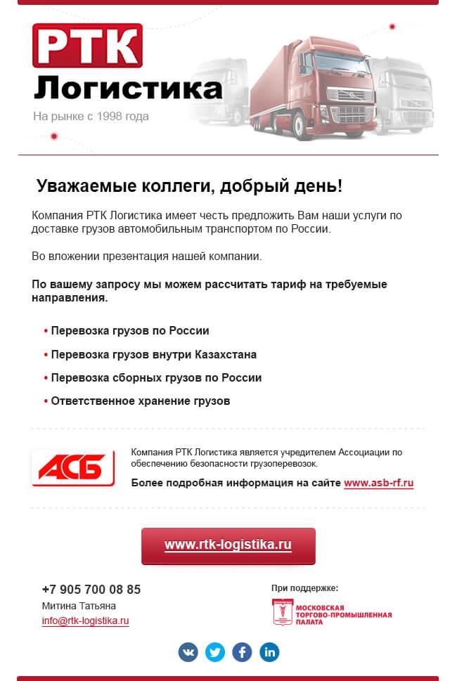 """Предложение сотрудничества от компании """"РТК-Логистика"""""""