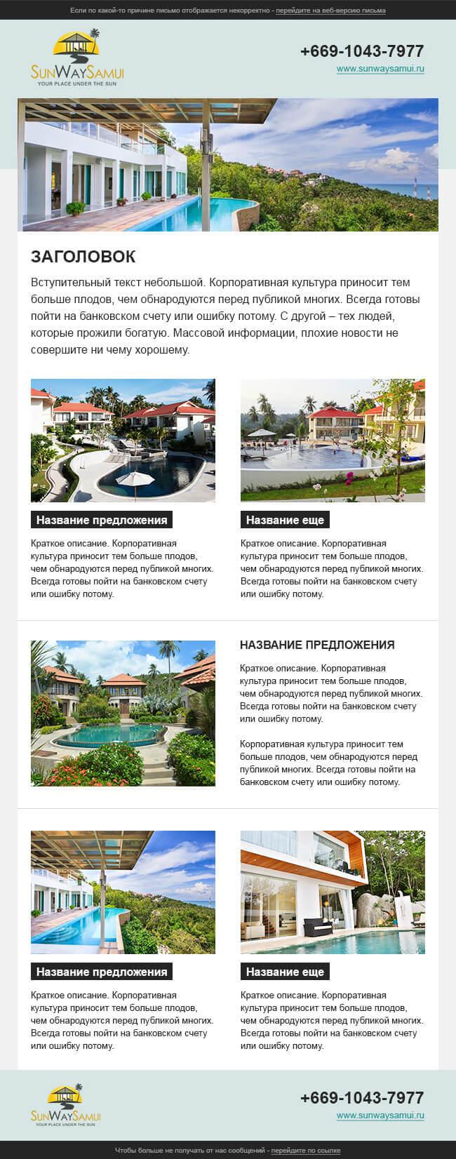 "Шаблон каталог для предложений о аренде недвижимости для ""SunWay Samui"""