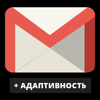 Адаптивная верстка gmail