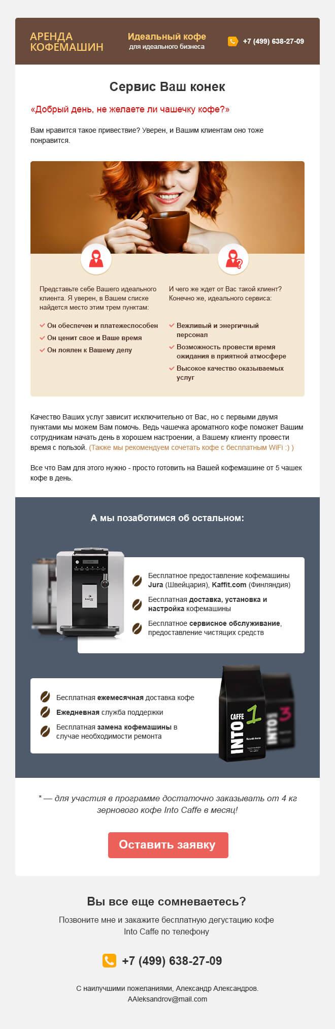 Аренда кофе. Предложения сотрудничества