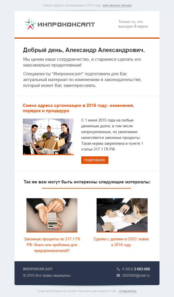 """Письмо для еженедельной рассылки компании """"Инпроконсалт"""""""