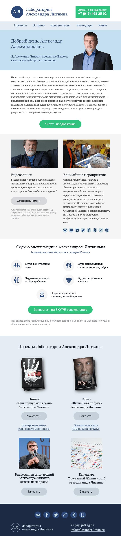 Лаборатория Александра Литвина. Шаблон регулярных рассылок