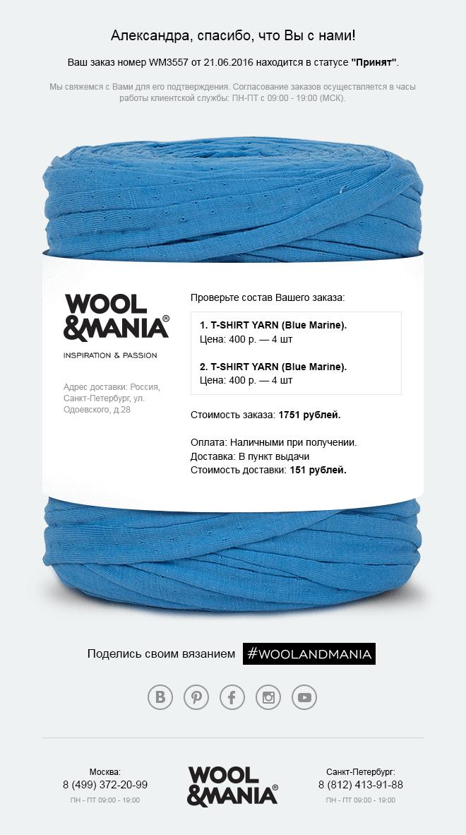 Wool & Mania. Триггерное письмо