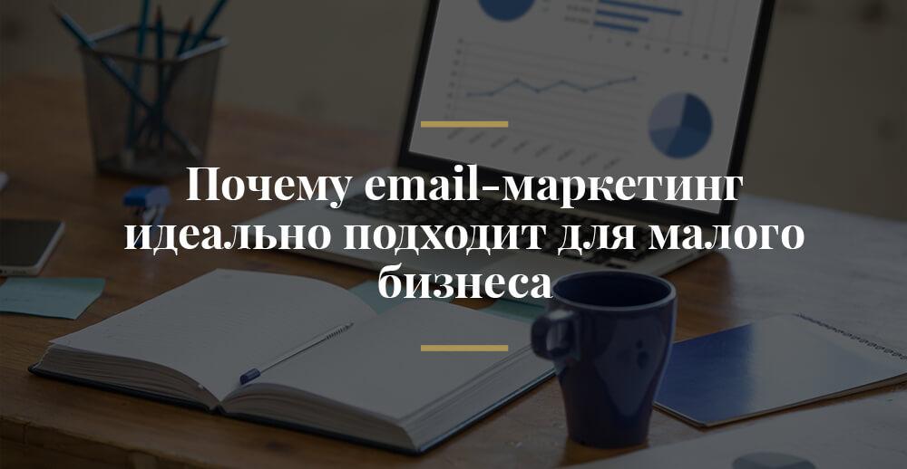 Почему email-маркетинг идеально подходит для малого бизнеса